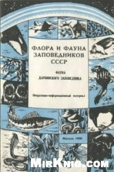 Книга Фауна Дарвинского заповедника