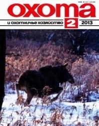 Журнал Охота и охотничье хозяйство №2 2013 г