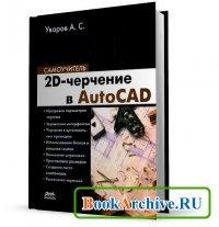 Книга 2D-черчение в AutoCAD. Самоучитель.
