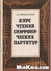 Книга Курс чтения симфонических партитур