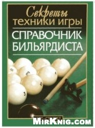 Книга Справочник бильярдиста. Секреты техники игры
