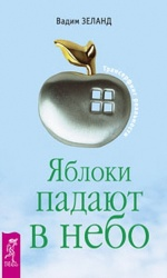 Книга Яблоки падают в небо