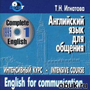 Книга Игнатова Т.Н. - Complete English 1. Английский для общения