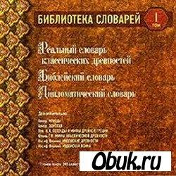 Книга Библиотека словарей. Том№1