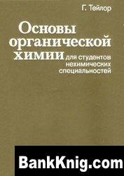 Книга Основы органической химии для студентов нехимических специальностей pdf 75,3Мб