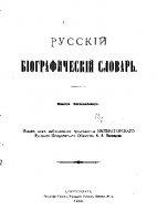 Книга Русский биографический словарь, часть 09 (1903) pdf 46Мб