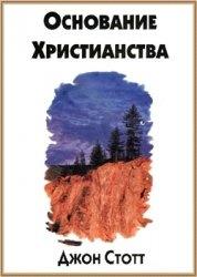 Книга Основание христианства