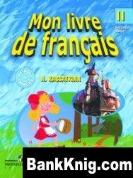 Аудиокнига Mon livre de francais. Французский язык 2 класс. Аудиокурс на 2-х кассетах mp3 317Мб