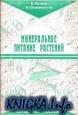 Книга Минеральное питание растений. Справочное пособие для садоводов и...