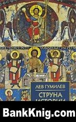 Книга Струна истории djvu 13,26Мб