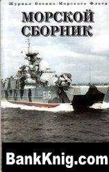 Морской сборник №06 2007 pdf 84,2Мб