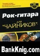 Книга Рок-гитара для чайников pdf + mp3 182,04Мб