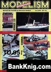 Журнал Modelism   №3-4  1994 jpg в rar  30,01Мб