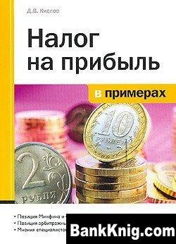 Книга Налог на прибыль в примерах pdf 1,5Мб