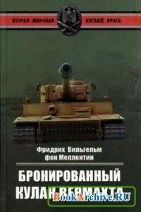 Книга Бронированный кулак вермахта.