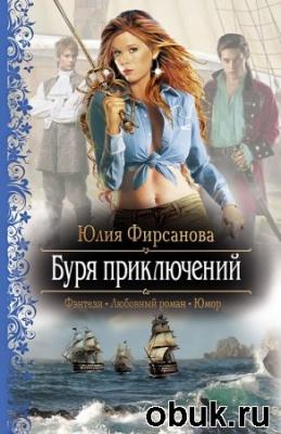 Книга Фирсанова Юлия. Буря приключений