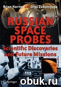 Книга Russian Space Probes: Scientific Discoveries and Future Missions