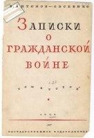 Книга Записки о Гражданской войне (в 4-х томах) pdf, djvu 108Мб
