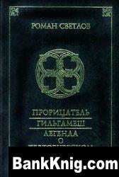 Книга Прорицатель. Гильгамеш. Легенда о Тевтобургском лесе fb2 1,51Мб