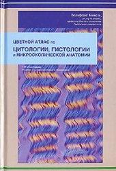 Книга Цветной атлас по цитологии, гистологии и микроскопической анатомии