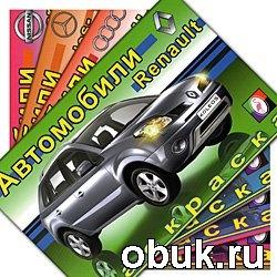 """Журнал серия книжек-раскрасок """"Автомобили мира"""""""