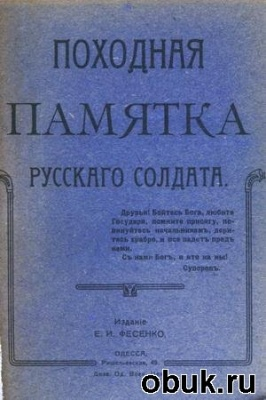 Книга Походная памятка Русского солдата