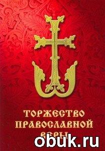 Книга Торжество Православной Веры (в 3-х частях)