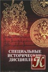 Книга Специальные исторические дисциплины