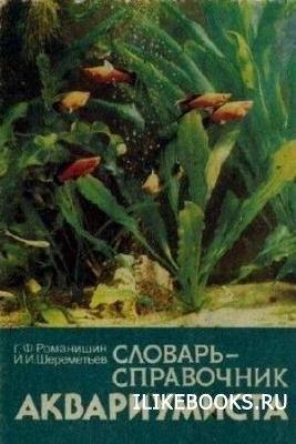 Книга Романишин Г.Ф., Шереметьев И.И - Словарь-справочник аквариумиста