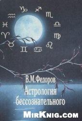 Книга Астрология бессознательного