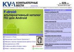 Журнал Компьютерные вести №29 2012