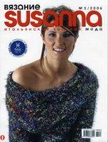 Книга Susanna №3 2006