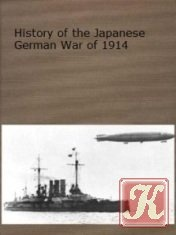 Книга History of the Japanese-German War of 1914, Part I