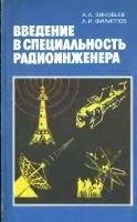 Книга Зиновьев А.Л. - Введение в специальность радиоинженера