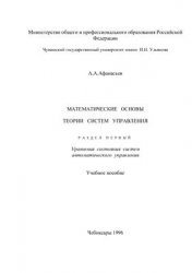 Математические основы теории систем управления