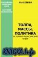 Книга Толпа, массы, политика