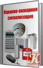 Книга Охранно-пожарная сигнализация