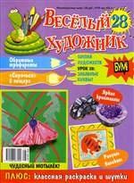 Журнал Веселый художник № 28 2010