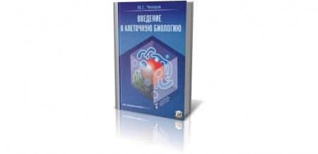 Книга В книге изложены современные данные о клеточной теории, структуре ядра и хромосом, о функциях мембран, о вакуолярной системе, м