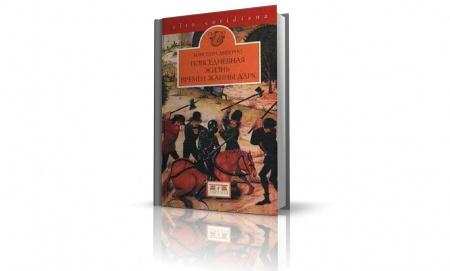 Книга Книга медиевалиста #Марселен_Дефурно «Повседневная жизнь времен Жанны Д`Арк» посвящена Франции в эпоху ожесточенной борьбы прот