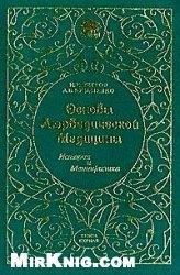 Книга Основы аюрведической медицины