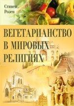 Книга Вегетарианство в мировых религиях