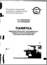 Книга Памятка водителю-оператору автомобильных средств транспортирования и заправки нефтепродуктов