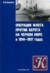 Книга Операции флота против берега на Черном море в 1914-1917 годах
