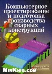 Книга Компьютерное проектирование и производство сварных конструкций
