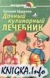 Книга Дачный кулинарный лечебник