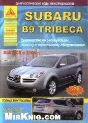 Книга Subaru B9 Tribeca. Руководство по эксплуатации, ремонту и техническому обслуживанию. Выпуск с 2004 г.