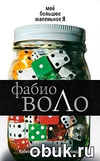 Книга Фабио Воло. Мое большое маленькое Я