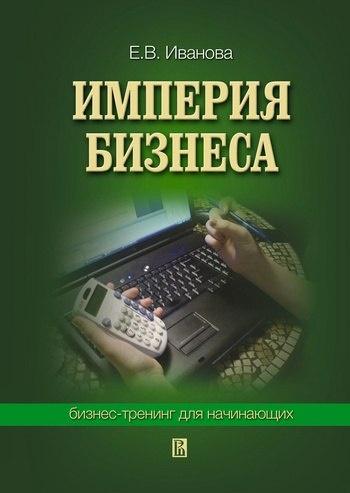 Книга Империя бизнеса: бизнес-тренинг для начинающих