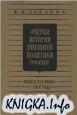 Аудиокнига Очерки истории внешней политики России. Конец XIX в. - 1917 г.